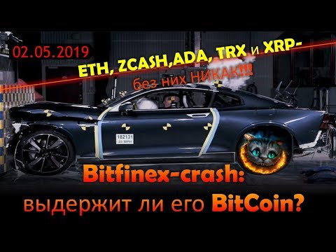Как BITCOIN переживёт Bitfinex-crash? XRP, ETH, ADA, TRX, ZCASH – обзор.