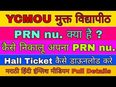 How To Find PRN No Of YCMOU // First year PRN no ! मुक्त विद्यापीठ का PRN नंबर कैसे निकाले.