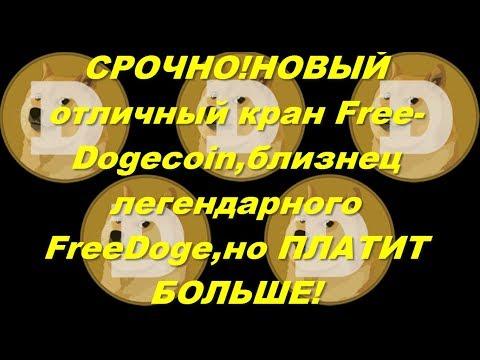 СРОЧНО!НОВЫЙ отличный кран Free-Dogecoin,близнец легендарного FreeDoge,но ПЛАТИТ БОЛЬШЕ!