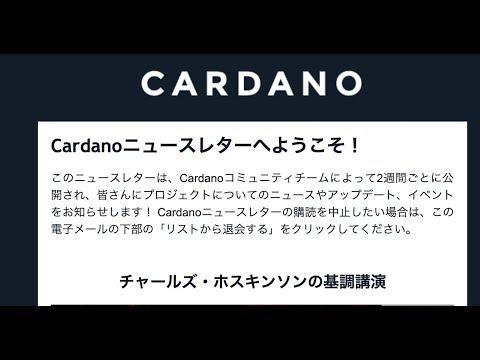 Cardanoコミュニティニュースレター – 2019年5月3日!カルダノADAコインたかっさんの暗号資産ライフ