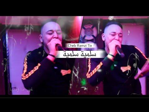 Cheb Ramzi Tix 2019 – SLMIYA SLMIYA غير انا ونتيا (Official Video)
