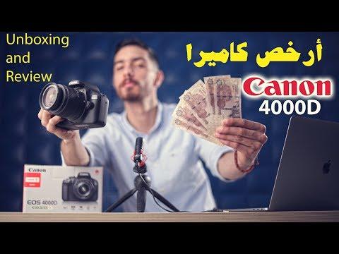 أرخص كاميرا من كانون ! -Canon EOS 4000D Unboxing and Review