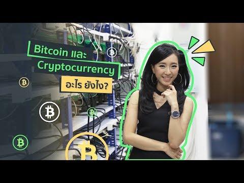 Bitcoin & Cryptocurrency ขุดบิทคอยน์ ขุดเงินดิจิตอล อะไร ยังไง? | Digital Thailand