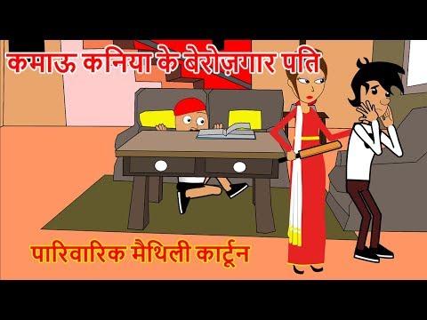 "BCN""s ""कमाऊ कनिया के बेरोज़गार पति"" || Maithili cartoon || Maithili Comedy || Bharat Cartoon Network"