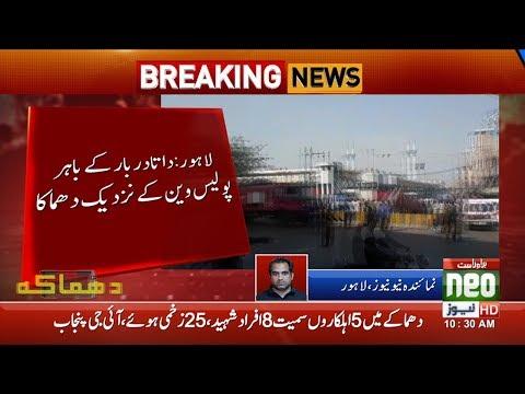 Bomb Blast in Data Darbar   08 May 2019   Neo News