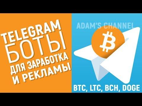 Телеграм БОТЫ для ЗАРАБОТКА криптовалют BTC, LTC, BCH, DOGE