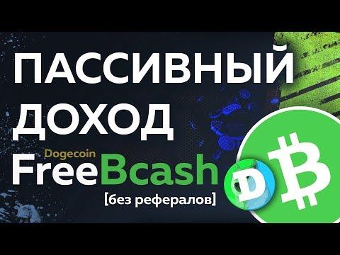 FreeBcash и Dogecoin. Полная инструкция и стратегия. Как заработать крипту даже БЕЗ РЕФЕРАЛОВ
