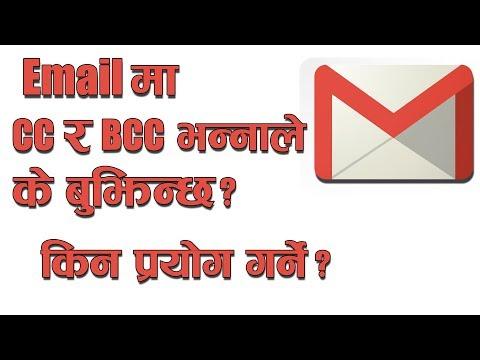 इमेलमा CC र BCC के हो अनि किन प्रयोग गर्ने?