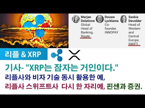"""리플XRP)기사- """"XRP는 잠자는 거인이다.""""  리플사와 비자 기술 동시 활용한 예, 리플사 스위프트사  다시 한 자리에, 핀센과 증권."""