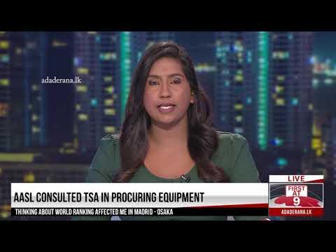Ada Derana First At 9.00 – English News 10.05.2019