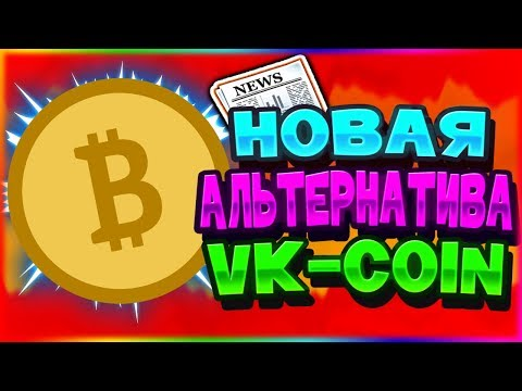 Новая Альтернатива Vk-Coin!|ByteCoin!|
