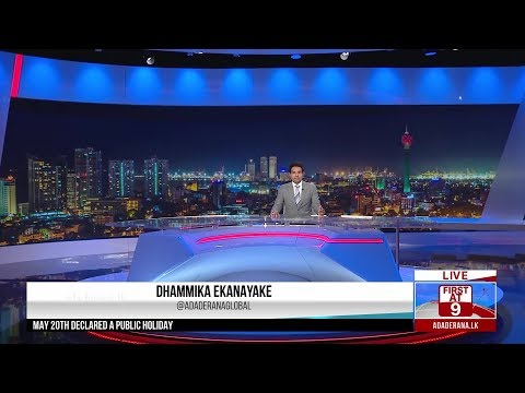Ada Derana First At 9.00 – English News 15.05.2019