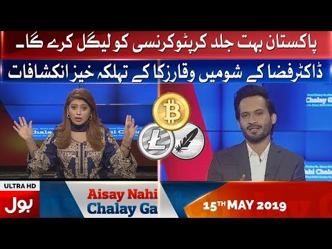 Aisay Nahi Chalay Ga With Fiza Akbar Khan | Waqar Zaka | Bitcoin Cryptocurrency | Full EP |15th May