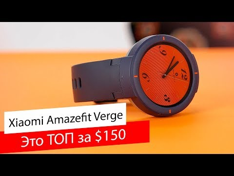 Xiaomi Amazfit Verge – Лучшие смарт-часы за $150