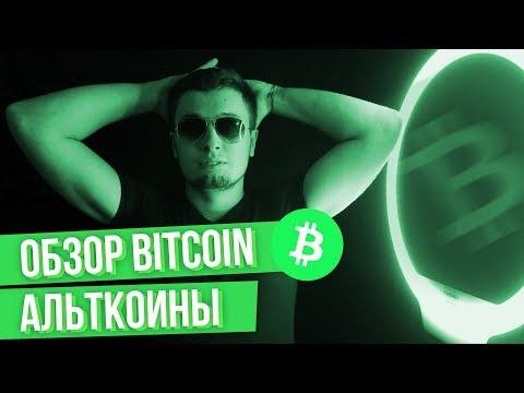 💥 Поднял БОЛЕЕ 50% на RIPPLE 💥 Биткоин – ВАЖНЫЙ УРОВЕНЬ ! ZCASH . Прогноз Bitcoin .