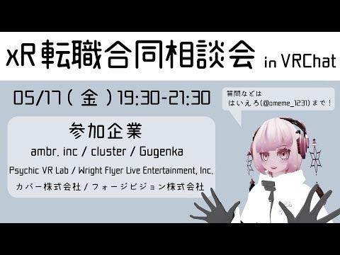 Live【xR転職合同相談会 in VRC】バーチャルのお仕事って!?