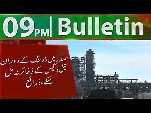 News Bulletin | 09:00 PM | 18 May 2019 | Neo News