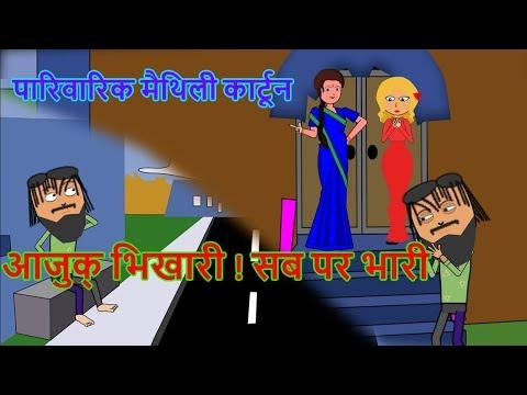 "BCN""s ""आजुक् भिखारी ! सब पर भारी""|| Maithili Cartoon || Maithili Comedy || Bharat Cartoon Network"