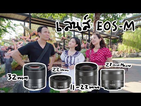 เลนส์ Canon EOS M50