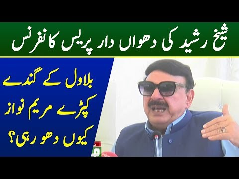 Sheikh Rasheed Press Conference Today 20 May 2019 | Neo News