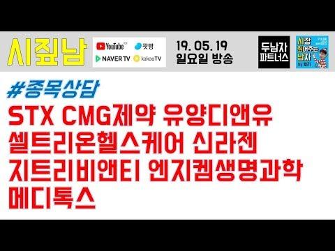 종목상담 : STX CMG제약 셀트리온헬스케어 신라젠 지트리비앤티 유양디앤유 엔지켐생명과학 메디톡스