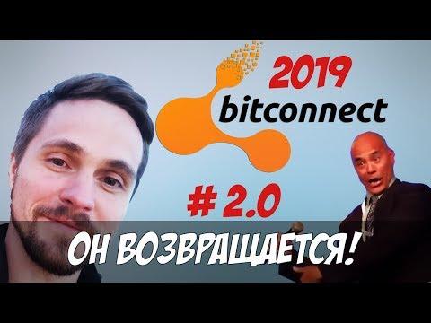Возвращение Bitconnect 2.0 в 2019. Вкладывать ли в Битконнект?