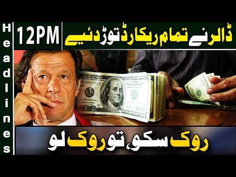 News Headlines | 12:00 PM | 21 May 2019 | Neo News