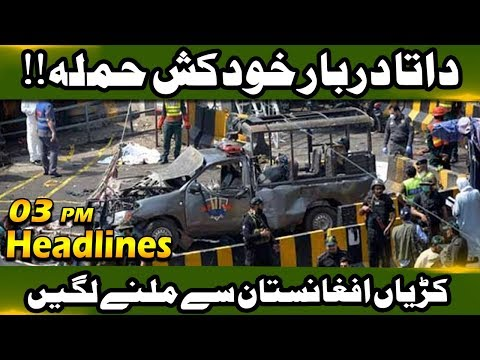 News Headlines | 03:00 PM | 21 May 2019 | Neo News