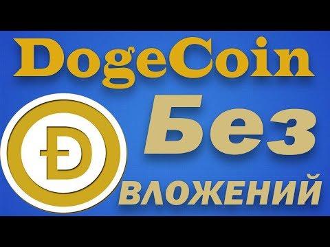 РАЗДАЧА! 4000 монет криптовалюты DOGECOIN!