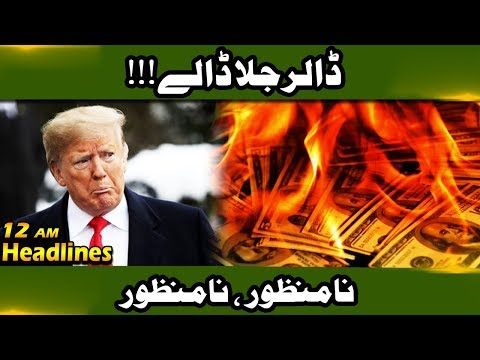 News Headlines | 12:00 AM | 22 May 2019 | Neo News