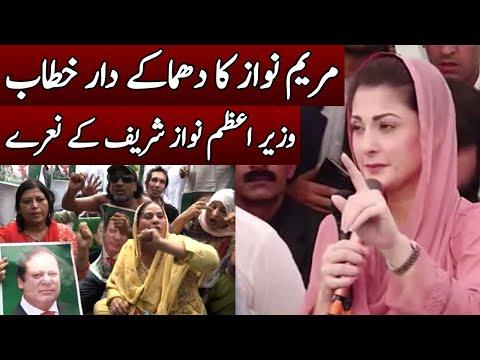 Maryam Nawaz Speech Today 22 May 2019 | Neo News