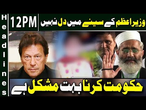 News Headlines | 12:00 PM | 22 May 2019 | Neo News