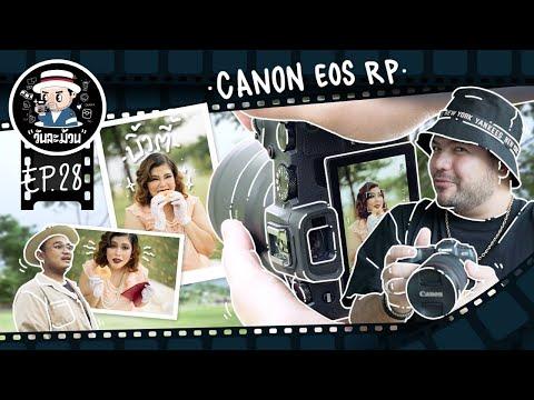 วันละม้วน EP.28 | Canon EOS RP