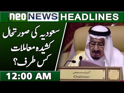 News Headlines 24 May 2019 | 12:00 AM | Neo News