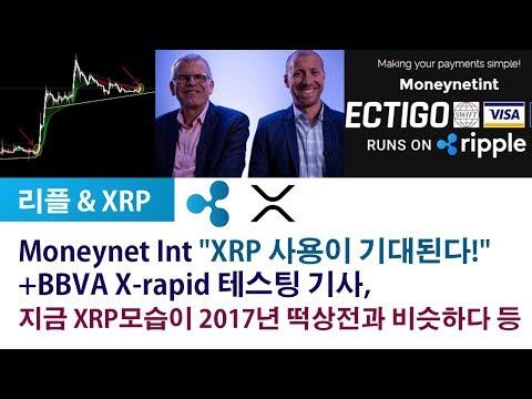 """리플XRP) Moneynet Int """"XRP 사용이 기대된다!"""" +BBVA X-rapid 테스팅 기사, 지금 XRP모습이 2017년 떡상전과 비슷하다 등 소식들"""