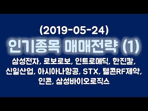 인기종목 매매전략 (1) (2019-05-24) : 삼성전자,로보로보,인트로메딕,한진칼,신일산업,아시아나항공,STX,텔콘RF제약,인콘,삼성바이오로직스