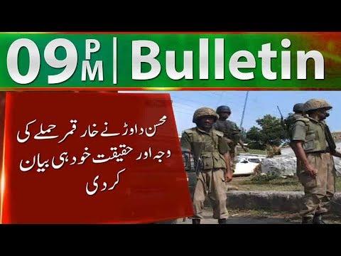 News Bulletin   09:00 PM   29 May 2019   Neo News