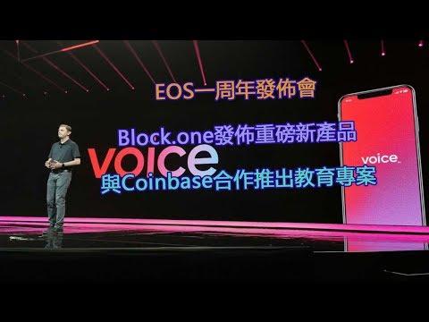 EOS一周年發佈會,Block.one發佈重磅新產品,與Coinbase合作推出教育專案