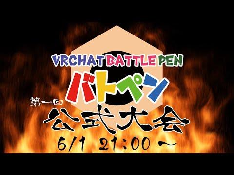 第一回VRCバトペン公式大会