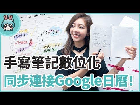 讓手寫筆記數位化 Neo smartpen 紙上抄下的行程同步到Google行事曆!