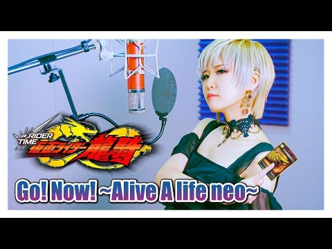 Go! Now! ~Alive A life neo~ RIDER TIME 가면 라이더 류우키(Kamen Rider Ryuki)  [Covered by Studio aLf]