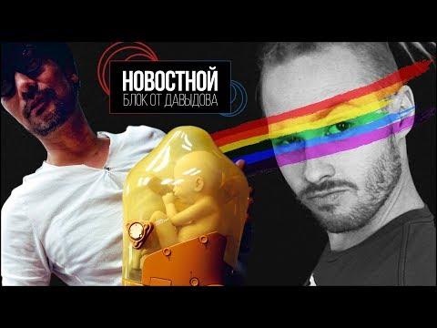 """Гениальные дети Кодзимы и порезаный """"Рокетмен"""" (Новостной блок от Давыдова)"""