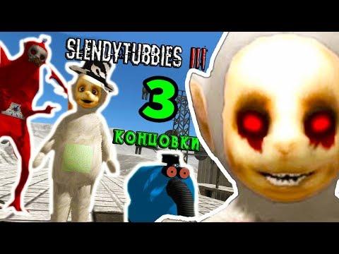 3 УПОРОТЫЕ КОНЦОВКИ СЛЕНДИПУЗИКОВ ! – Slendytubbies 3: Campaign [Doge Mod] #6
