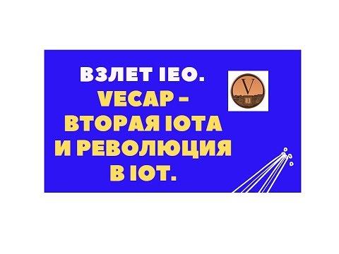 Взлет IEO.  VeCap – вторая IOTA и революция в IoT.