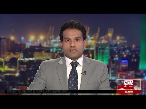 Ada Derana First At 9.00 – English News 12.06.2019