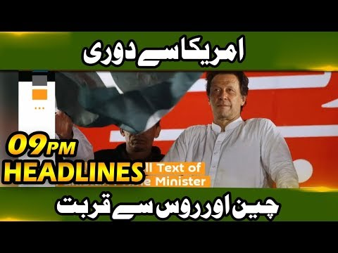 News Headlines | 09:00 PM | 13 June 2019 | Neo News