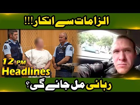 News Headlines | 12:00 PM | 14 June 2019 | Neo News