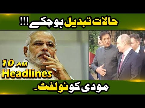 News Headlines | 10:00 AM | 14 June 2019 | Neo News