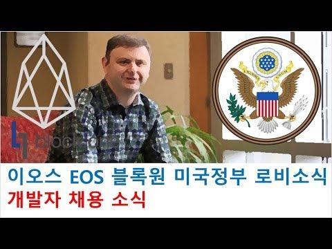 이오스 EOS 블록원 – 미국 정부대상 로비 포착, 블록원 개발자 채용 현황