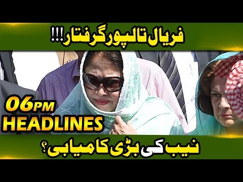 News Headlines | 06:00 PM | 14 June 2019 | Neo News